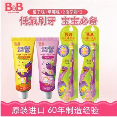 兒童牙刷兒童牙膏韓國進口保寧BB幼兒童專用牙膏橙子味+草莓味+2段牙刷*2