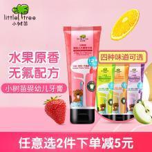 【嬰幼兒牙膏25g】小樹苗嬰幼兒木糖醇牙膏25g草莓味