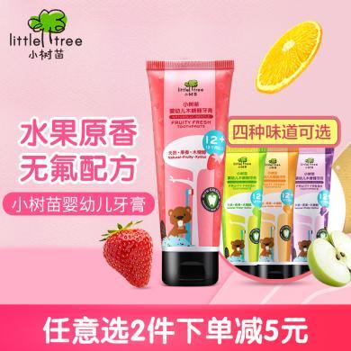 【嬰幼兒牙膏70g】小樹苗嬰幼兒木糖醇牙膏70g蘋果味