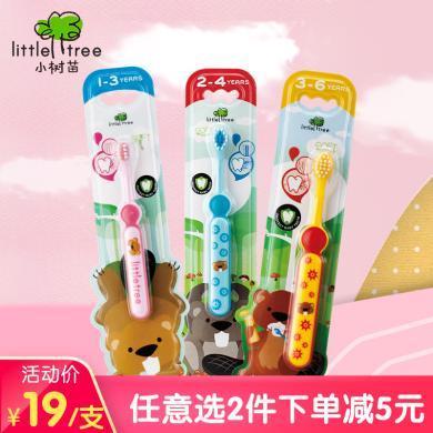 【牙刷2-4岁粉色】小树苗快乐成长牙刷 2-4岁 粉色