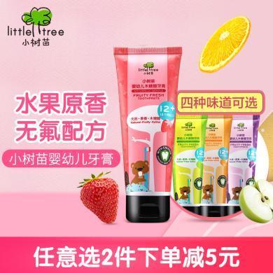 【婴幼儿牙膏70g】小树苗婴幼儿木糖醇牙膏70g草莓味