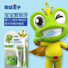 青蛙王子牙膏牙刷 婴儿口腔护理组合 宝宝牙刷 宝宝牙膏 儿童牙膏