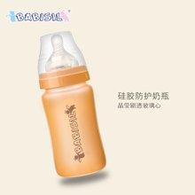 贝儿欣(babisil)硅胶涂层防护玻璃奶瓶新生儿宝宝奶瓶