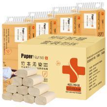 纸护士 竹浆本色纸卷纸纸巾卫生纸无芯4层*48卷 整箱销售 无漂白妇婴适用