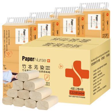 紙護士 竹漿本色紙卷紙紙巾衛生紙無芯4層*48卷 整箱銷售 無漂白婦嬰適用