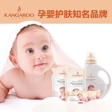 袋鼠妈妈 净柔婴儿衣物洗涤液1.1L+ 500ml*2洗衣皂150g*2