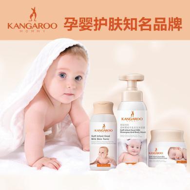 袋鼠妈妈 婴儿柔呵嫩肤3件套 天然补水滋养防护保湿护肤品套装