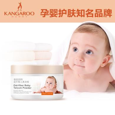 袋鼠媽媽 麥纖嬰兒爽身粉100g 痱子粉爽身吸汗粉 天然嬰兒護膚品