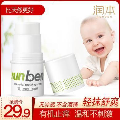 潤本嬰兒舒緩止癢棒 兒童蚊叮蚊蟲咬止癢膏寶寶修護止癢棒4g*1支