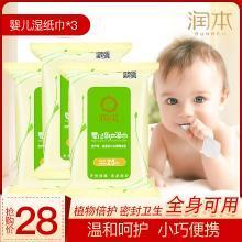 润本婴儿倍护湿巾宝宝小PP巾儿童湿巾 无味 25片x3包