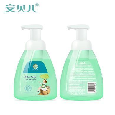 安貝兒嬰兒洗手液瓶裝兒童泡泡洗手液便攜裝清潔保濕300ml*2瓶