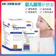 【弘生】護臍帶嬰幼兒新生兒棉紗布護帶寶寶肚臍帶8片