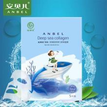 安贝儿深海胶原弹力紧致面膜保湿补水可用天蓝色植物成分孕妇宝妈