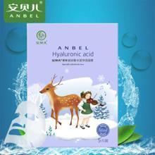 安贝儿玻尿酸水漾净透面膜 补水保湿护肤焕彩单盒5片
