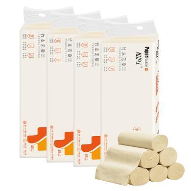 【醫護級家用4提48卷】紙護士4層加厚本色紙無香竹漿無芯卷紙