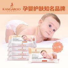 袋鼠妈妈 婴儿衣物洗衣皂 150g*5 宝宝儿童衣物洗衣皂婴儿洗护用品