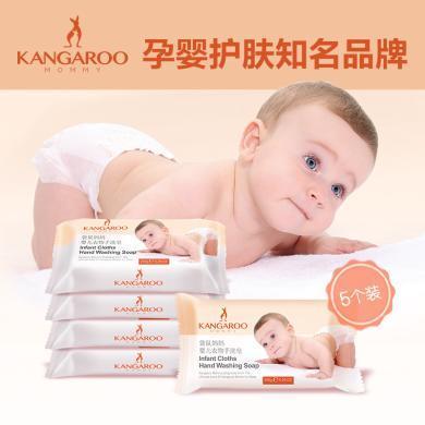 袋鼠媽媽 嬰兒衣物洗衣皂 150g*5 寶寶兒童衣物洗衣皂嬰兒洗護用品