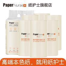纸护士卷式厨房纸 竹纤维本色纸 卷纸医护级竹本?#25509;?#20799;无香纸8卷CZD1C01