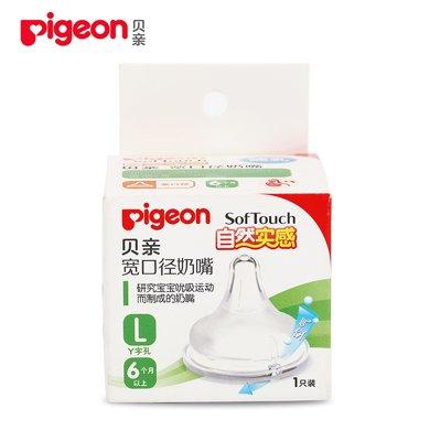 貝親奶嘴寬口徑自然實感奶嘴母乳(L)單個盒裝BA60