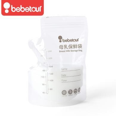 Bebetour母乳保鲜袋T205储奶袋一次性装奶袋母乳存奶保鲜袋冷冻存乳袋250ml/60片装