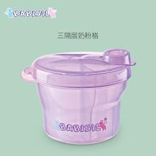 贝儿欣独立三隔层防潮便携奶粉盒奶粉格 紫色