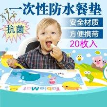 【韩国进口现货】K-MOM一次性幼儿宝宝抗菌桌垫餐垫 20枚 萌萌猫头鹰/呆呆小鲸鱼