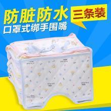 三只小貓 方形巾3條裝 嬰兒系帶口水巾防水圍兜