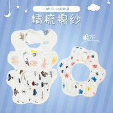 三只小貓 純棉兒童6層紗布嬰兒口水巾防吐奶卡通寶寶花瓣圍嘴360度旋轉圍兜 ksjwd12