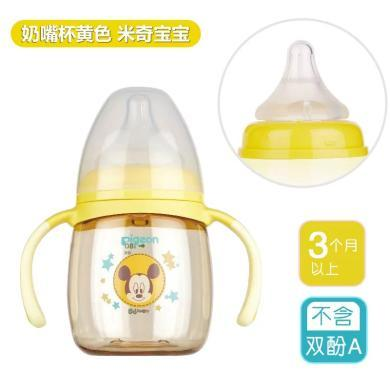 pigeon贝亲宝宝水杯奶嘴杯带把手鸭嘴婴儿喝水瓶耐摔吸管杯PPSUDA113-116