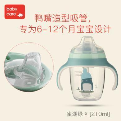 babycare學飲杯寶寶吸管杯 兒童水杯防漏防摔玩趣杯2680