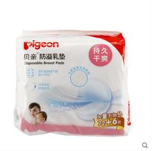 贝亲防溢乳垫72+6片装(袋装)PL162