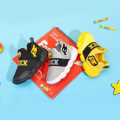 B.Duck小黃鴨兒童運動鞋男童鞋子2019秋季新款中童休閑鞋B3083013
