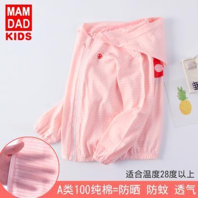 兒童防曬衣夏季新款2019 爸媽親中小童防曬服糖果色男童女童外套