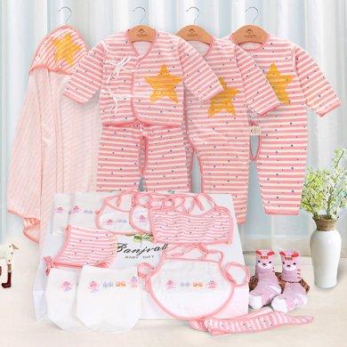 班杰威爾15件套新款嬰兒衣服新生兒禮盒春夏純棉初生滿月寶寶套裝