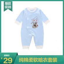 【促销价29元】班杰威尔新生儿纯棉春夏宝宝内衣哈衣初生婴儿连体衣服