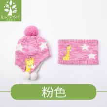 KK树儿童帽子围巾手套三件套一体围脖女童男宝宝套装秋冬季二件套    KQ18225   包邮