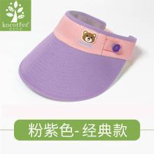 kk树儿童帽子男童夏季女童太阳帽宝宝防晒遮阳帽空顶凉帽防紫外线薄款 KQ15431 包邮