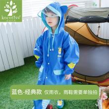 kk树儿童雨衣男童女童幼儿园宝宝小孩雨披小学生小中大童防水带书包位 KQ15280 包邮