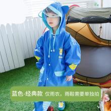 【新品限時搶購】kk樹兒童雨衣男童女童幼兒園寶寶小孩雨披小學生小中大童防水帶書包位 KQ15280 包郵