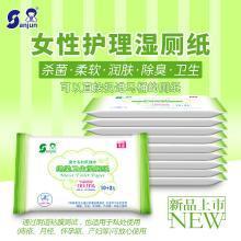 日本楚牌綿柔衛生濕廁紙10+2片*10包 去菌潔陰孕婦便攜濕紙巾可沖馬桶