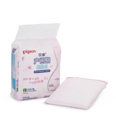 貝親 孕產婦親膚產褥/衛生巾L(18*60cm)L號6片裝XA224