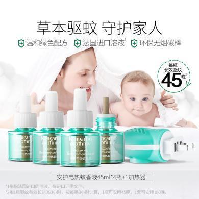袋鼠妈妈 电热驱蚊蚊香液无味补充装 插电式灭蚊水4液+1器