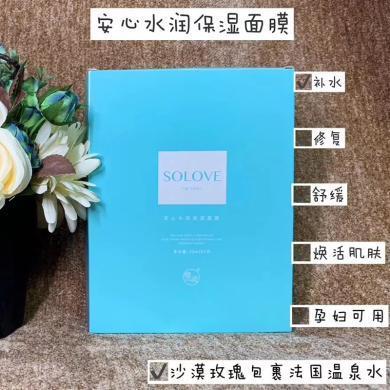 【2盒裝】米菲新品植跡安心水潤保濕煙酰胺鎖水面膜孕婦敏感肌抗衰老美白補水7片/盒