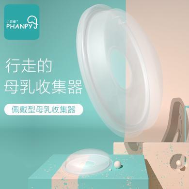 小雅象簡易吸奶器硅膠集乳器漏奶神器乳汁奶水母乳收集器吸奶神器集奶器