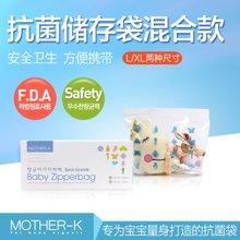 【韩国进口现货】Mother-K宝宝抗菌拉链袋 混合款(L号+XL号)40枚 储存袋自封袋抗菌袋 方便耐用