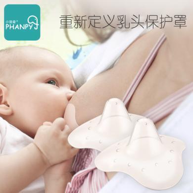 小雅象乳頭保護罩喂奶乳頭貼乳盾哺乳期乳頭套輔助奶頭護奶器