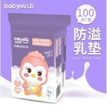 怡恩贝防溢乳垫一次性超薄夏溢乳垫防漏乳垫防益贴溢奶不可洗100片/包