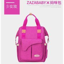 zazababy媽咪包時尚女母嬰包多功能大容量雙肩包輕便背包