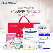 【弘生】待产包套装产妇月子分娩包孕产包护理妈咪包10件套
