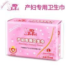 法妃产妇专用卫生巾产褥期月子排恶露加长加宽孕妇产后卫生巾L码